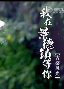 【我在景德镇等你】古窑风光片中文版