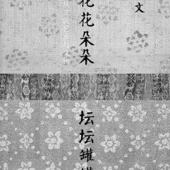 沈从文书中的中国古代陶瓷
