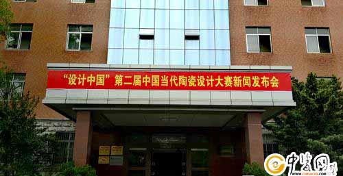 """设计中国'第二届中国当代陶瓷设计大赛""""今日在景召开新闻发布"""