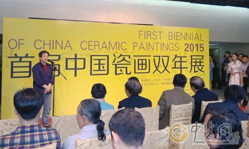 首届中国瓷画双年展在景德镇开幕