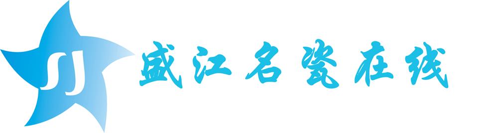盛江名瓷在线