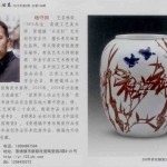 景德镇杨荣 杨守用陶瓷艺术 工艺美术师作品测