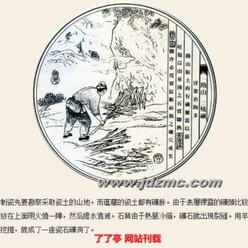 景德镇纯手绘制瓷72道工序