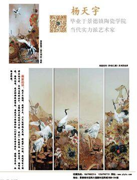 杨天宇艺术作品