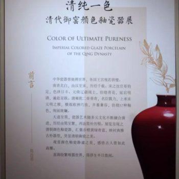 【时间博物馆】清纯一色-清代御窑颜色釉瓷器展