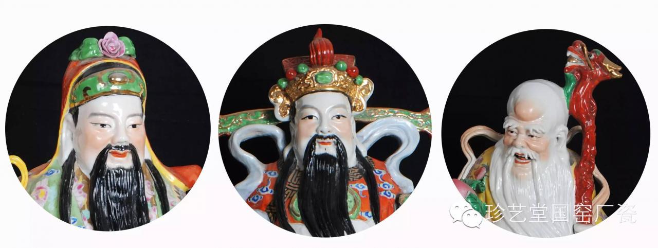 国窑厂瓷-福禄寿雕塑
