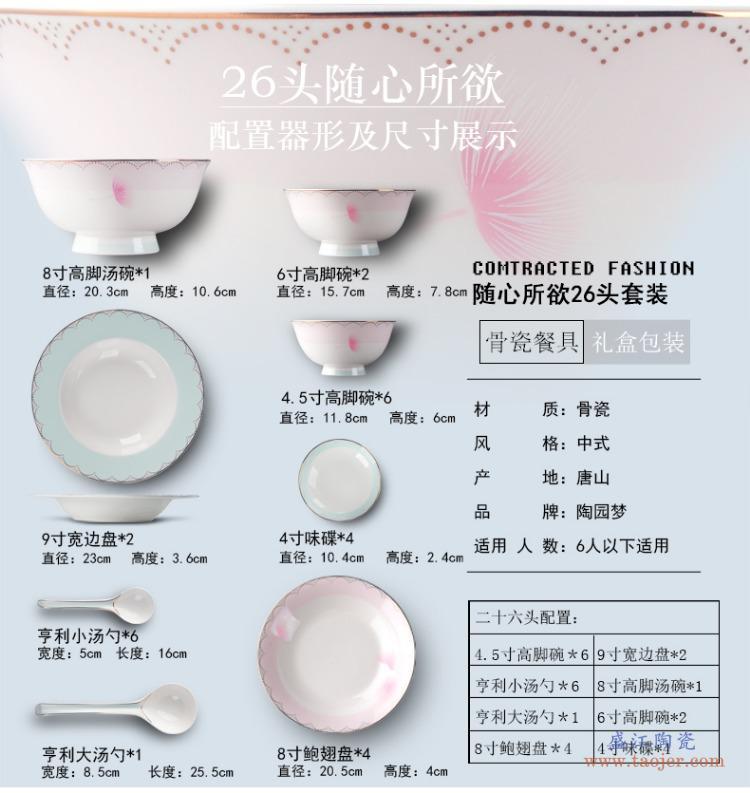 陶园梦唐山高档碗盘套装家用骨质瓷餐具手绘简约10人结婚碗碟礼盒-543103792504