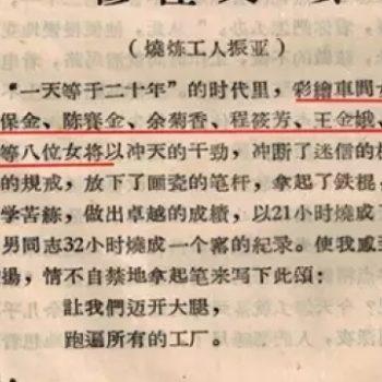 景德镇陶瓷人口述历史(10)|女人烧窑挑战千年行规