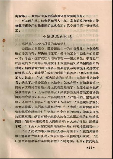景德镇陶瓷人口述历史(10) 女人烧窑挑战千年行规