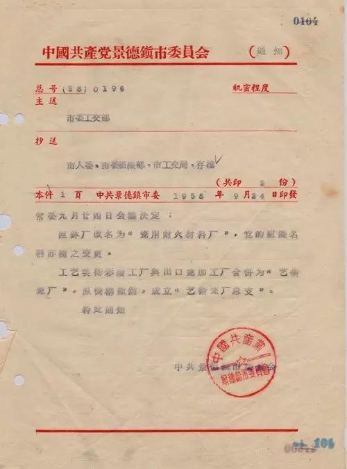 景德镇陶瓷人口述历史(三)——红店学徒