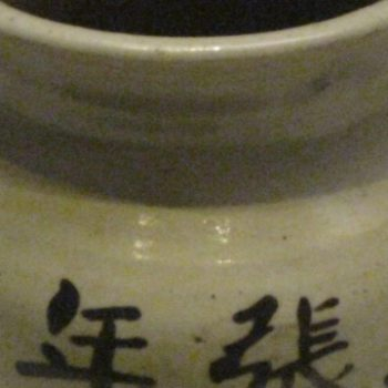 元代青花瓷器上的文字(全文)