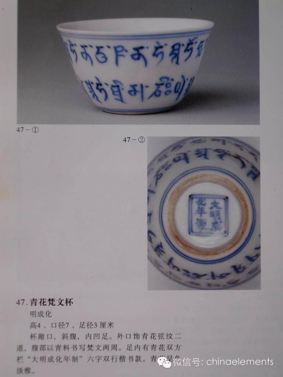 高阿申:明中期青花瓷鉴定要领