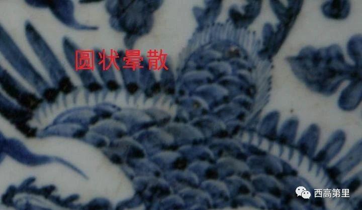 """元代青花瓷器的呈色奥秘-3、苏料青花的""""晕散""""特征(全文)"""