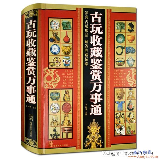 「收藏古玩鉴赏万事通」 陶瓷玉器珠宝玉石学明清瓷器鉴定书籍