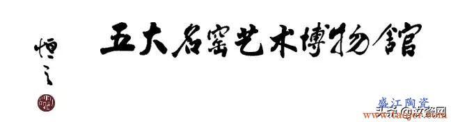 「关注」谁能揭开北宋官窑的历史谜团?