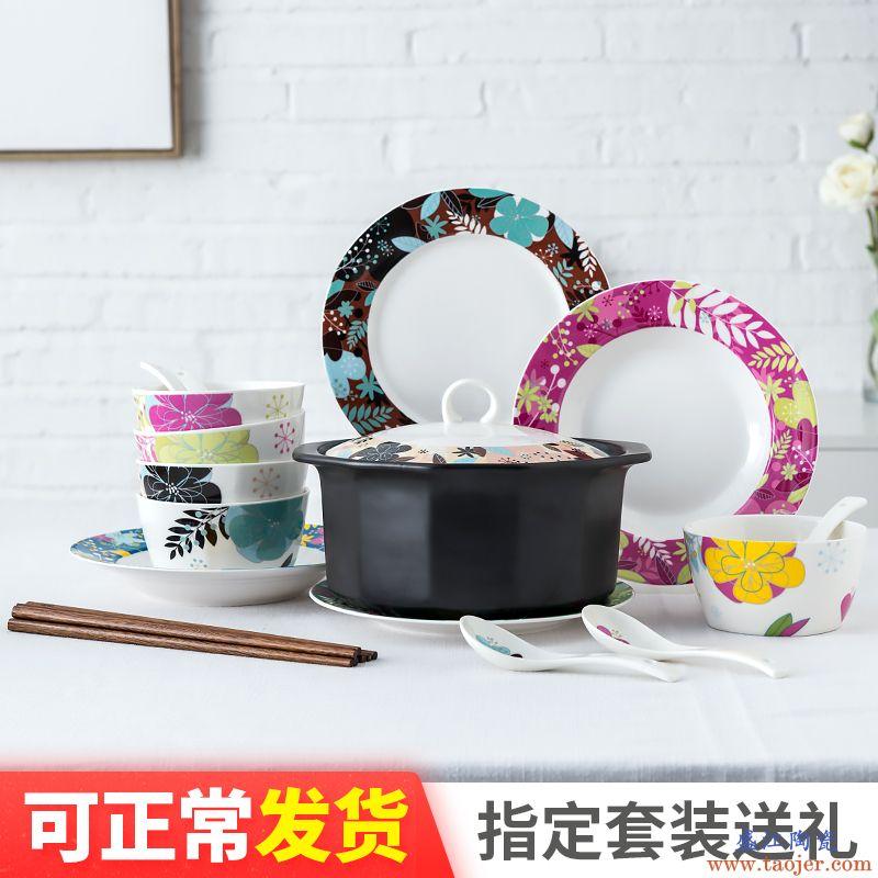 ijarl亿嘉 家用创意陶瓷韩式中式碗盘碟筷厨房套装餐具送礼套装