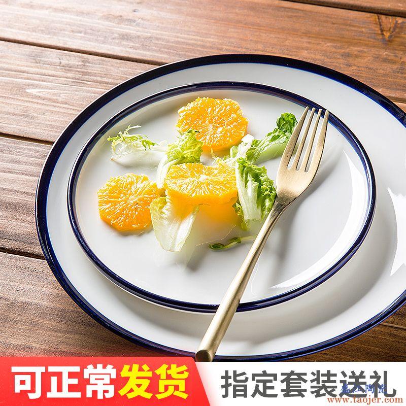 ijarl亿嘉 家用陶瓷盘子菜碟子圆形菜盘早餐盘鱼盘子创意餐具本色