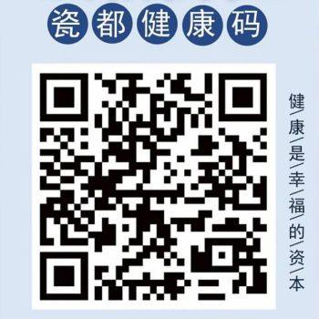 20200324景德镇中国陶瓷博物馆恢复开放公告