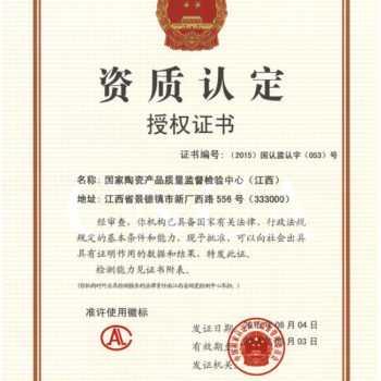 国家陶瓷产品质量监督检验中心(江西)