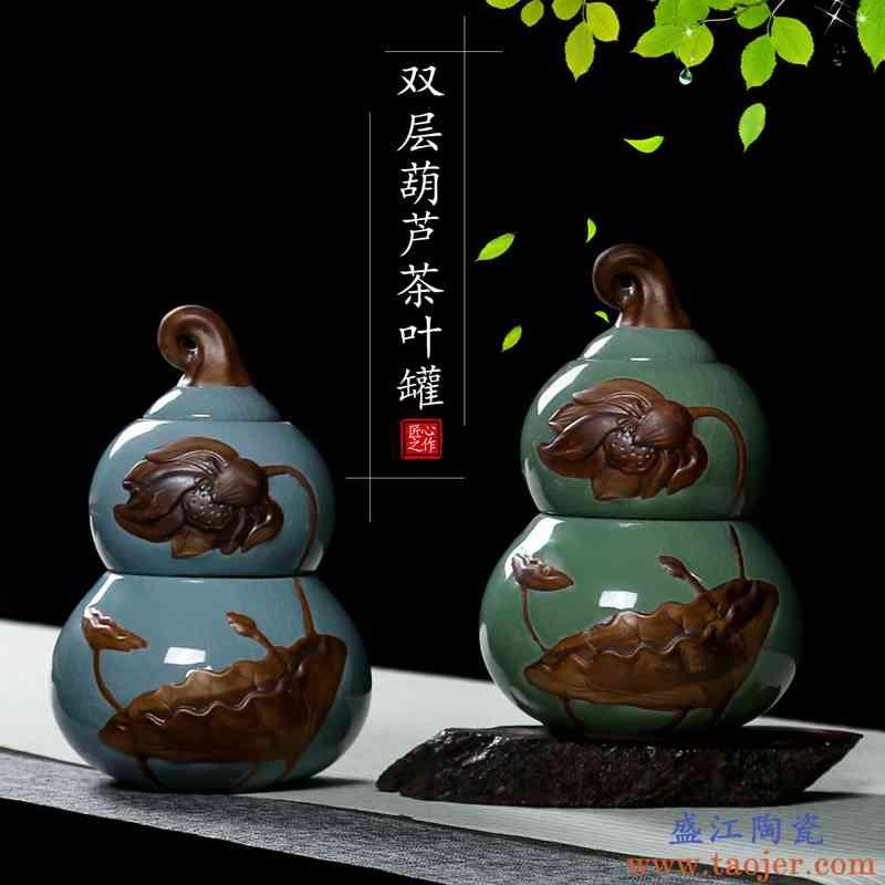 葫芦茶叶罐陶瓷大号 双层哥窑陶瓷密封罐大号汝窑流苏茶仓密封罐