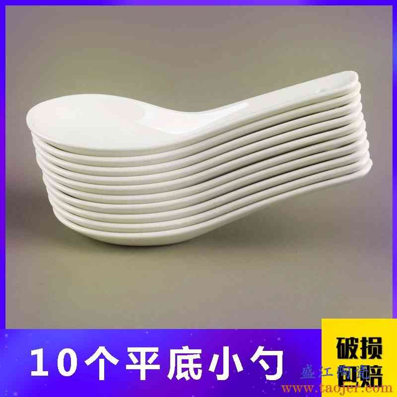 10个陶瓷平底小勺家用酒店饭馆餐厅白小勺子简约小汤勺调羹汤匙
