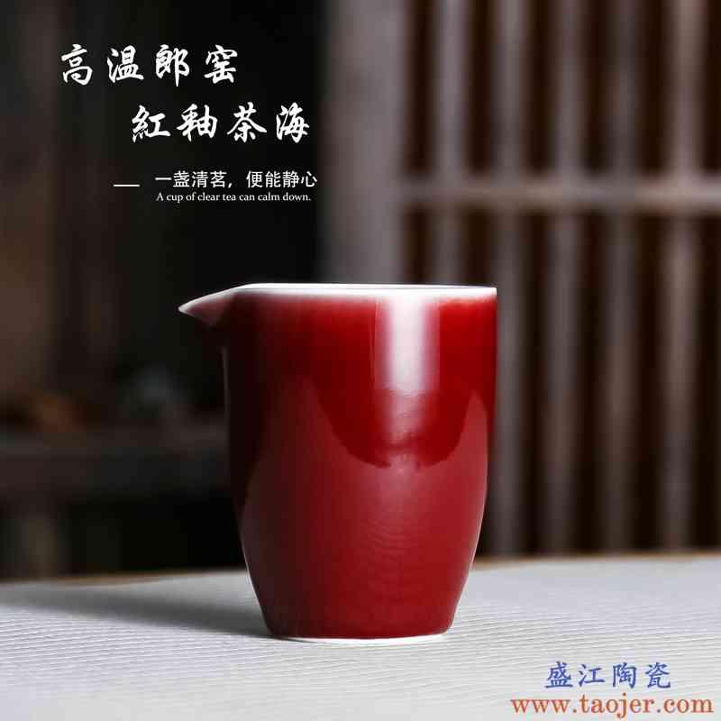 郎红釉茶海家用公杯陶瓷单色茶道零配功夫茶具茶道防烫泡茶茶海