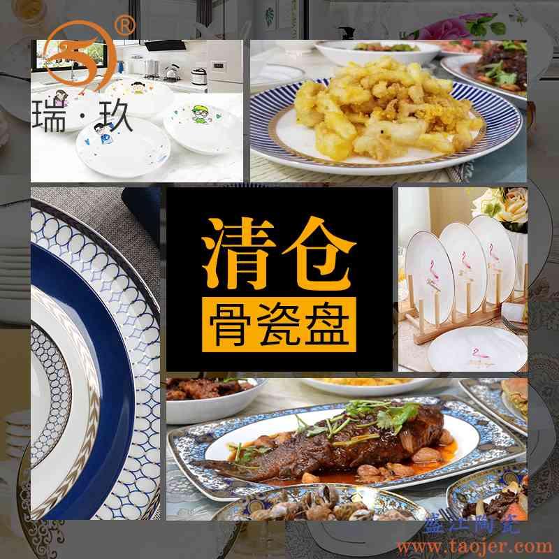 5个骨瓷盘深菜盘餐盘骨质瓷陶瓷餐具盘子 五个一组清仓
