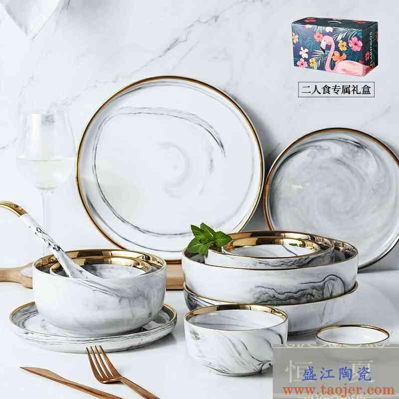 金边大理石纹陶瓷碗碟餐具套装套碗盘组合家用4人2人北欧风格P