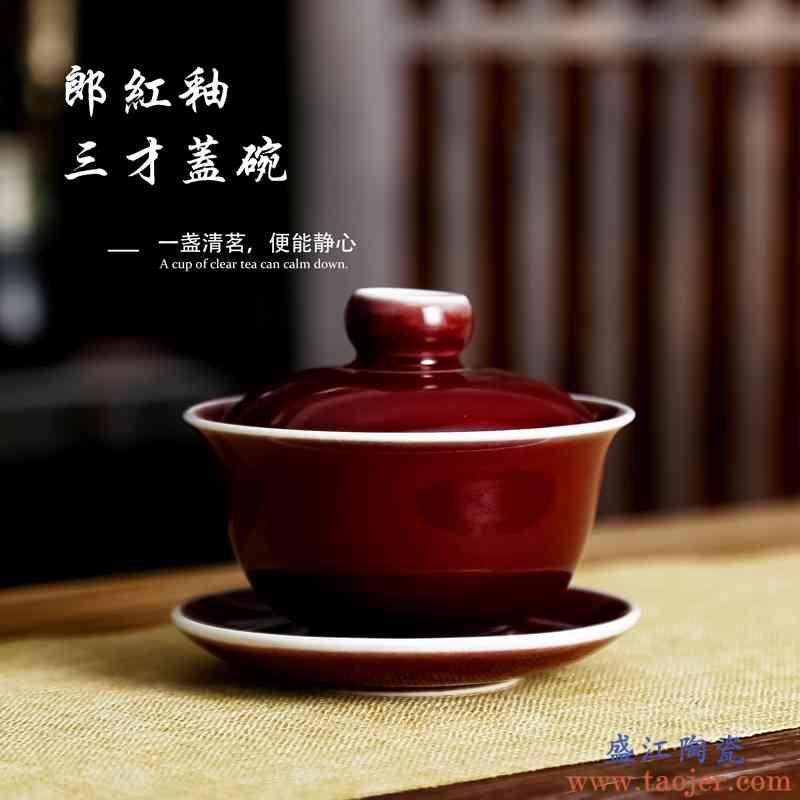 茶碗郎红釉泡茶三才盖碗陶瓷茶具全手工功夫茶具手工盖碗主人茶杯