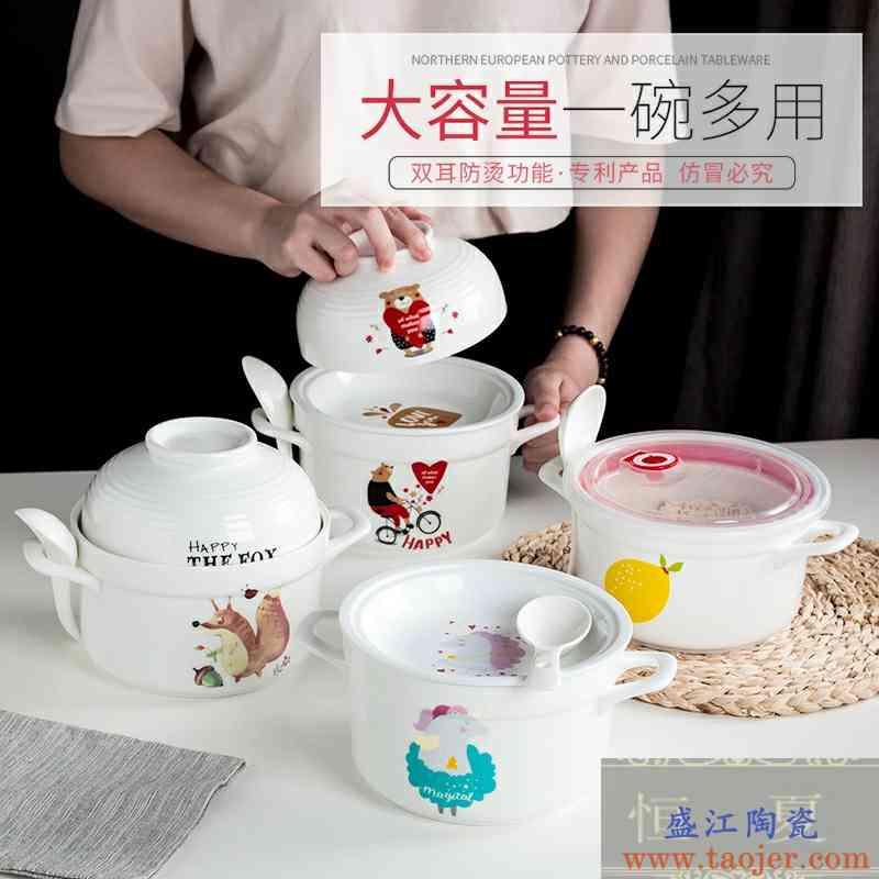 多功能陶瓷餐具饭盒学生宿舍泡面碗带盖家用大汤碗双耳汤锅微波炉