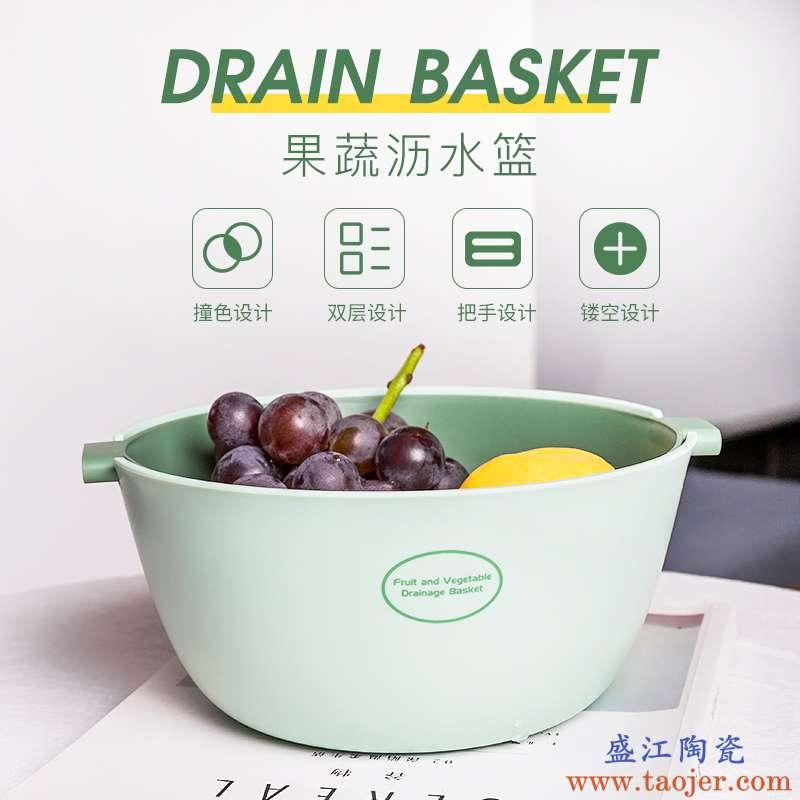 瓷魂双层沥水篮神器家用客厅水果盘厨房菜篮子洗菜盆双层创意果篮