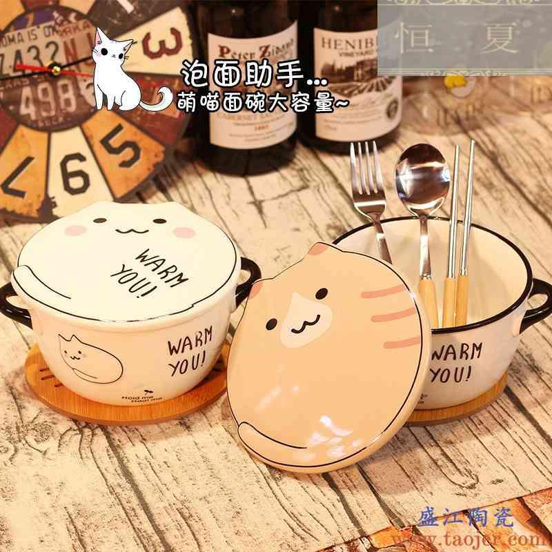 创意陶瓷可爱大号方便面泡面碗带盖学生宿舍饭盒日式餐具双耳日式