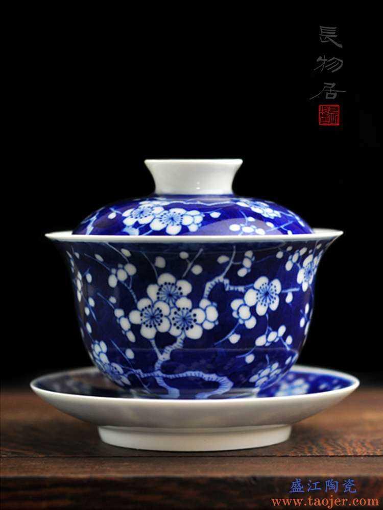 长物居 手绘冰梅纹青花三才盖碗茶杯景德镇陶瓷茶具泡茶碗单个
