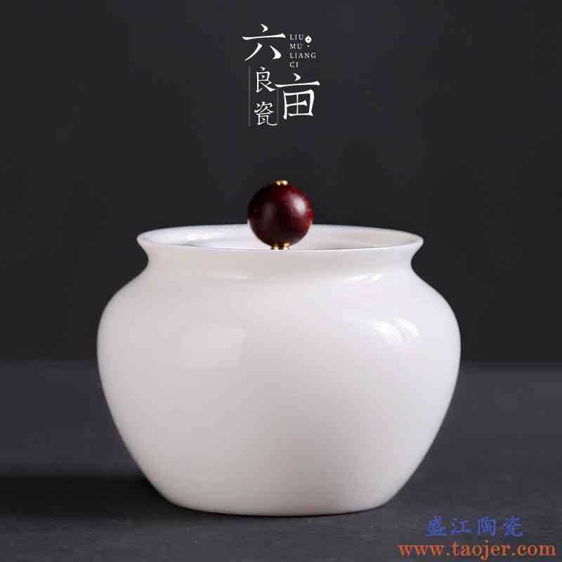 德化白瓷茶叶密封存储罐羊脂玉便携小号普洱花红绿茶叶茶具包邮