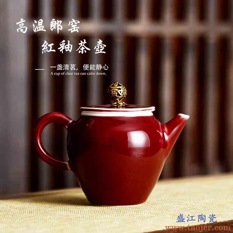 郎红釉茶壶家用简约陶瓷单色壶个人办公功夫茶具茶道防烫泡茶单壶