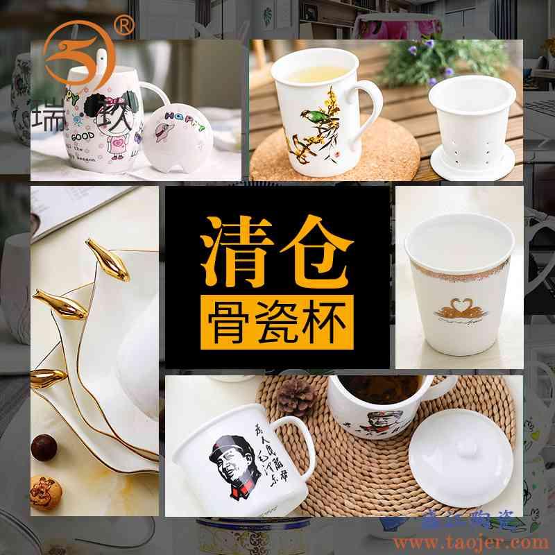 骨瓷杯马克杯咖啡杯陶瓷杯子低价清仓不退不换