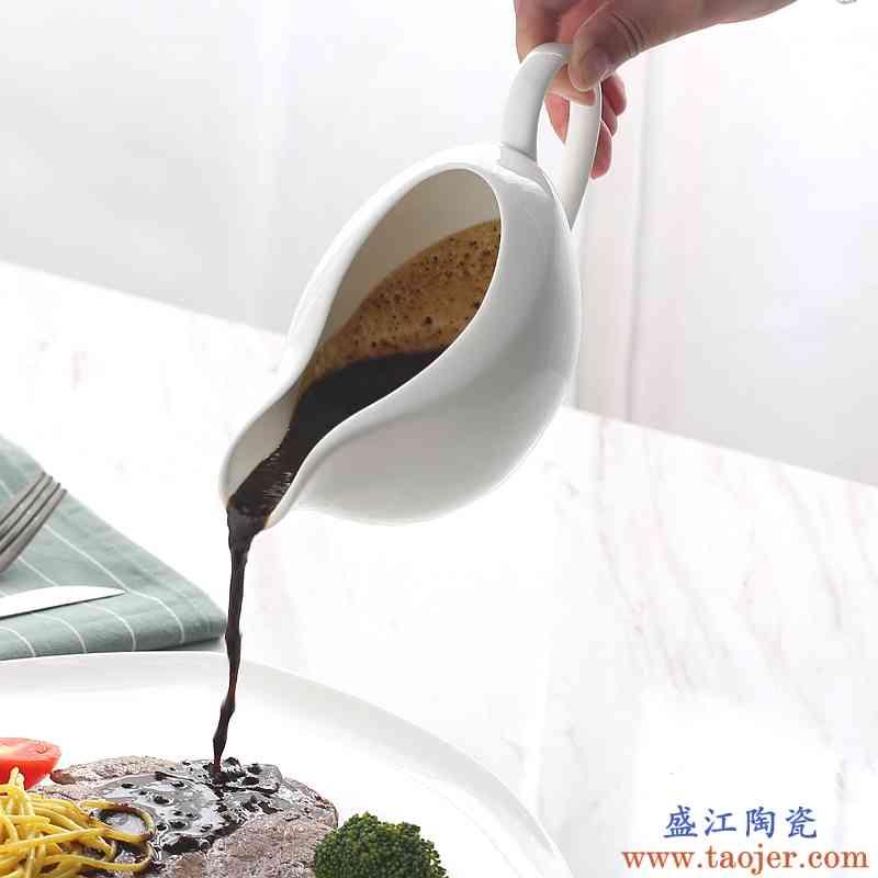 纯白色骨瓷西餐餐具汁斗酒店陶瓷欧式奶盅牛排黑椒酱料杯调味汁盅