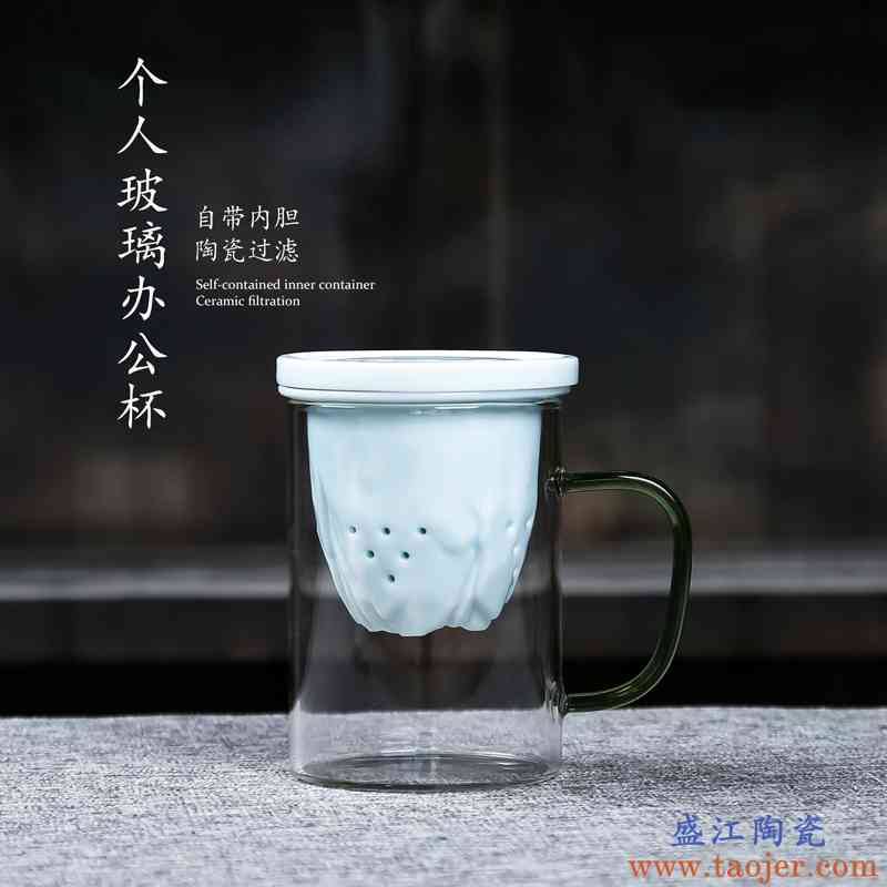 茶杯办公玻璃马克杯水杯办公室喝茶杯陶瓷过滤杯子家用花茶玻璃杯