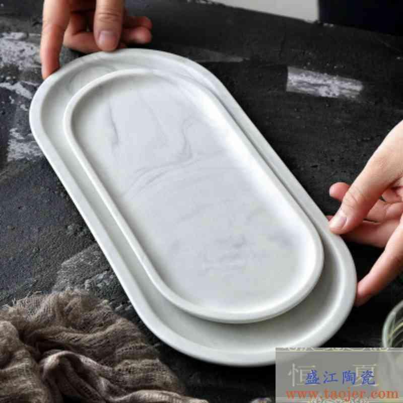 北欧简约风陶瓷盘子大理石纹椭圆形托盘收纳盘 家用早餐盘甜点盘