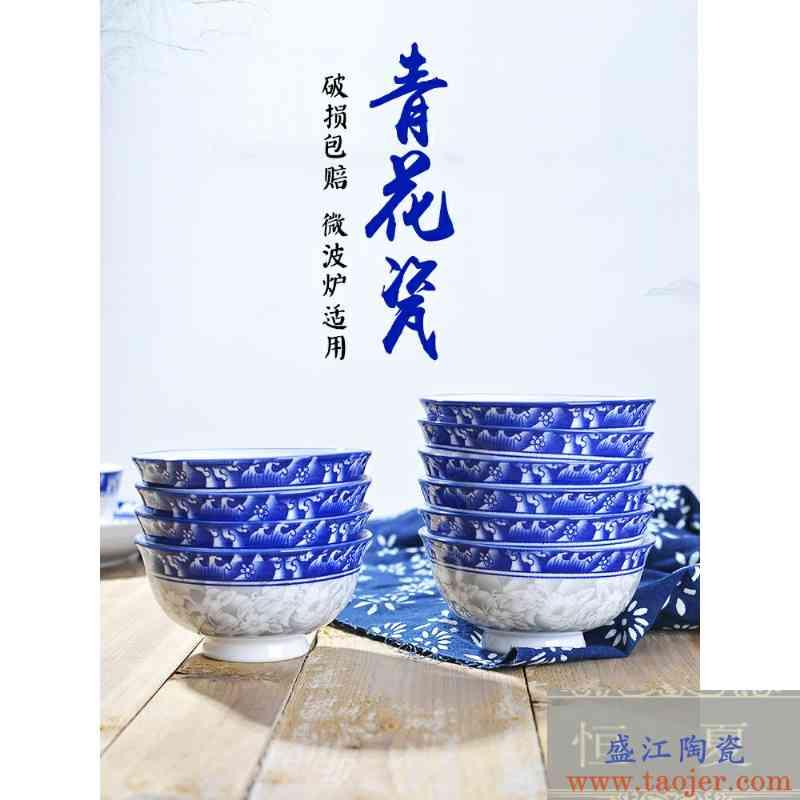 碗家用吃饭米饭碗青花瓷碗套装釉中彩餐具陶瓷碗小碗高脚防烫10个