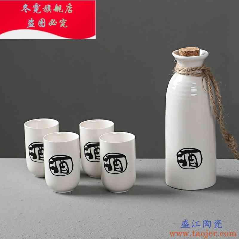 日式陶瓷白酒酒具套装暖热烫温酒壶清酒酒杯清黄酒酒器三两温酒具