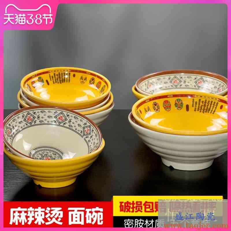 面碗商用面馆密胺牛肉面碗家用防摔麻辣烫碗小碗塑料碗仿瓷餐具碗