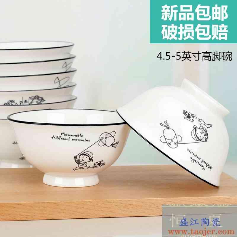 10个装景德镇家用米饭碗陶瓷碗4.5英寸吃饭碗餐具卡通套装高脚碗