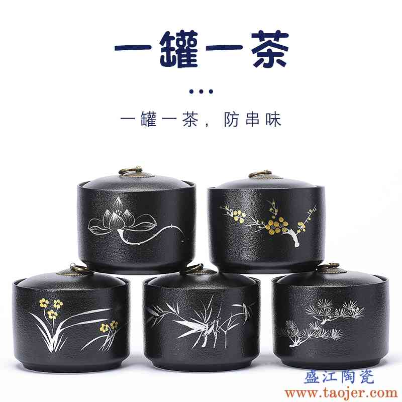 黑陶茶叶罐密封储茶罐密封罐陶瓷创意家用防潮存茶盒礼品定制