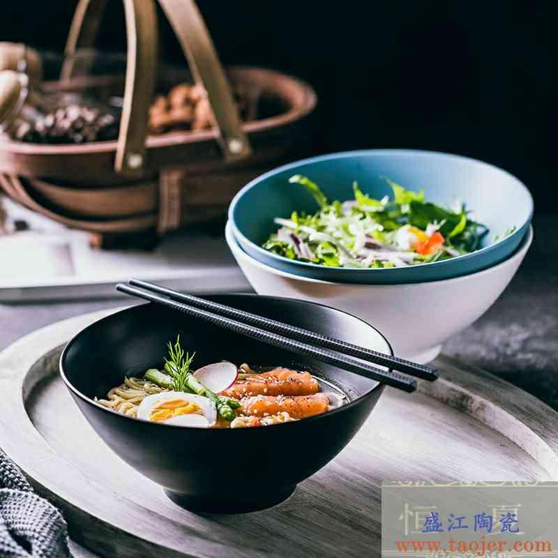 北欧创意哑光面碗 陶瓷斗笠碗沙拉碗8寸汤碗斜口碗家用餐具圆碗