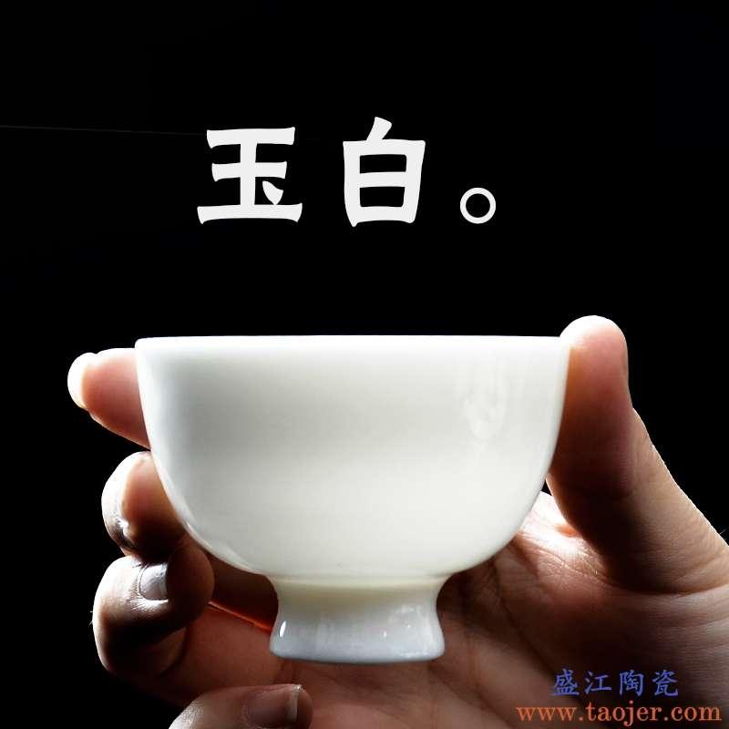 永利汇 玉白瓷品茗杯小功夫品茶杯斗笠主人杯单杯子茶盏陶瓷茶具