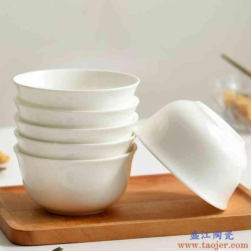 家用米饭碗纯白陶瓷碗单个吃饭碗简约骨瓷餐具碗碟套装碗盘小汤碗