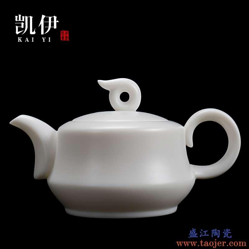 凯伊德化白瓷手工茶壶祥云壶功夫茶具单壶泡茶壶象牙白陶瓷家用