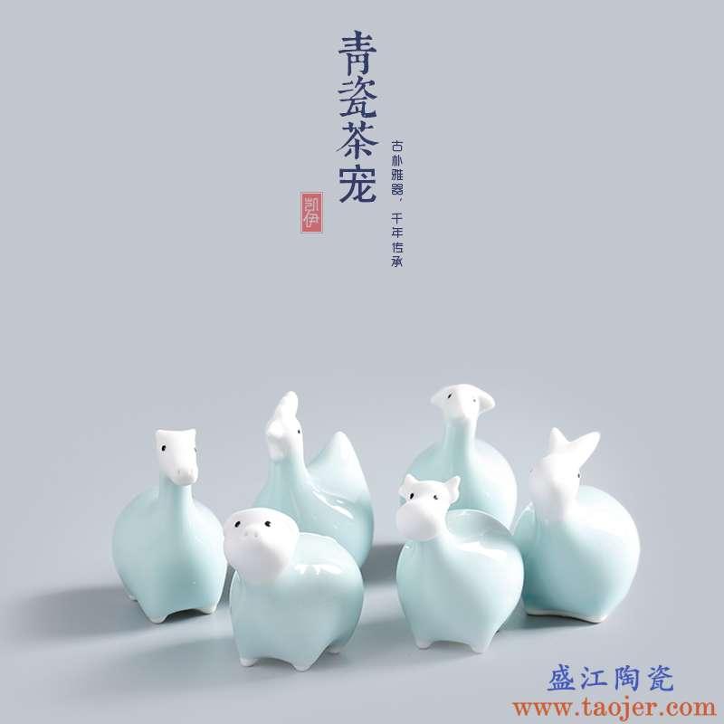 凯伊青瓷茶宠生肖Q版摆件茶道茶玩鸡马羊兔牛猪家居装饰摆件