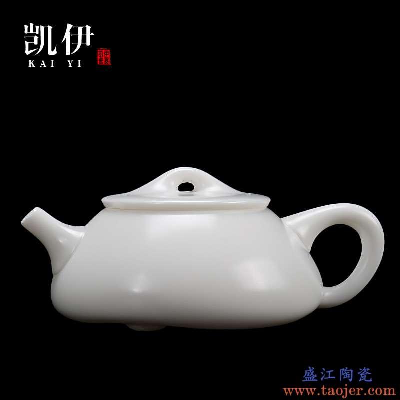 凯伊德化白瓷手工茶壶石瓢壶功夫茶具单壶泡茶壶象牙白陶瓷家用